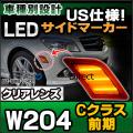 LL-BZ-SMB-CR01 クリアーレンズ&アンバーLED Cクラス W204前期(2008-2011 H20-H23 アメリカ仕様 USDM) LEDサイドマーカー サイドリフレクター Benz メルセデス ベンツ
