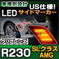 LL-BZ-SMB-CR02 クリアーレンズ&アンバーLED SLクラスR230 AMG(2005-2007 H17-H19 アメリカ仕様 USDM)LEDサイドマーカー Benz メルセデス ベンツ