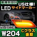 LL-BZ-SMC-CR01 クリアーレンズ&アンバーLED Cクラス W204後期(2012以降 H24以降 アメリカ仕様 USDM)LEDサイドマーカー Benz メルセデス ベンツ