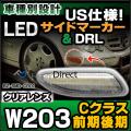 LL-BZ-SMD-CR01 クリアーレンズ&アンバーLED Cクラス W203(前期後期 2000-2007 アメリカ仕様 USDM)LEDサイドマーカー Benz メルセデス ベンツ