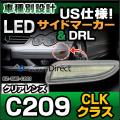 LL-BZ-SME-CR01 クリアーレンズ&アンバーLED CLKクラス W209 C209(2003-2009 アメリカ仕様 USDM)LEDサイドマーカー サイドリフレクター Benz メルセデス ベンツ