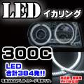 LL-CH01 Chrysler クライスラ- 300C 高輝度LEDイカリング