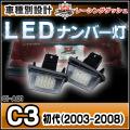LL-CI-A01 LEDナンバー灯 ライセンスランプ Citroen・シトロエン C3 I (初代:2003-2008) レーシングダッシュ製