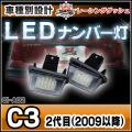 LL-CI-A02 LEDナンバー灯 ライセンスランプ Citroen・シトロエン C3 II (2代目:2009以降) レーシングダッシュ製