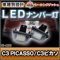 LL-CI-A03 LEDナンバー灯 ライセンスランプ Citroen・シトロエン C3 PICASSO C3ピカソ レーシングダッシュ製