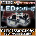 LL-CI-A04 LEDナンバー灯 ライセンスランプ Citroen・シトロエン C4 PICASSO C4ピカソ(ブレークワゴンのみ)レーシングダッシュ製