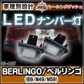 LL-CI-A07 LEDナンバー灯 ライセンスランプ Citroen・シトロエン BERLINGO ベルリンゴ(B9 M49 M59) レーシングダッシュ製