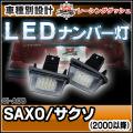 LL-CI-A08 LEDナンバー灯 ライセンスランプ Citroen・シトロエン SAXO サクソ(2000以降) レーシングダッシュ製