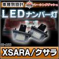 LL-CI-A09 LEDナンバー灯 ライセンスランプ Citroen・シトロエン XSARA クサラ レーシングダッシュ製