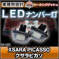 LL-CI-A10 LEDナンバー灯 ライセンスランプ Citroen・シトロエン XSARA PICASSO クサラピカソ レーシングダッシュ製