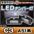 LL-CI-B02 LEDナンバー灯 ライセンスランプ シトロエン Citroen C3 A51系 5Dハッチバック レーシングダッシュ製 5605433W