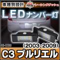 LL-CI-B03 LEDナンバー灯 ライセンスランプ シトロエン Citroen C3 Pluriel プルリエル 2003-2009 レーシングダッシュ製 5605433W