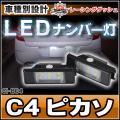 LL-CI-B04 LEDナンバー灯 ライセンスランプ シトロエン Citroen C4 Picasso ピカソ セダンのみ レーシングダッシュ製 5605433W