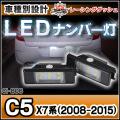 ■LL-CI-B06■LEDナンバー灯 ライセンスランプ■シトロエン Citroen C5 X7系 2008-2015 4Dセダン5Dブレーク■レーシングダッシュ製■5605433W
