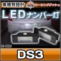 ■LL-CI-B09■LEDナンバー灯 ライセンスランプ■シトロエン Citroen DS3■レーシングダッシュ製■5605433W