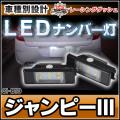 LL-CI-B10 LEDナンバー灯 ライセンスランプ シトロエン Citroen Jumpy III ジャンピー3 1枚上開きドアのみ レーシングダッシュ製 5605433W