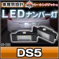 LL-CI-B12 LEDナンバー灯 ライセンスランプ シトロエン Citroen DS5 レーシングダッシュ製 5605433W