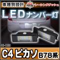 LL-CI-B13 LEDナンバー灯 ライセンスランプ シトロエン Citroen C4 Picasso ピカソ B78系 5Dブレーク レーシングダッシュ製 5605433W