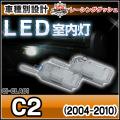 LL-CI-CLA01 C2(2004-2010) シトロエン Citroen LED室内灯 ルームランプ 5604811W レーシングダッシュ製