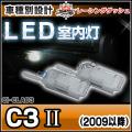 LL-CI-CLA03 C3 II(2009以降) シトロエン Citroen LED室内灯 ルームランプ 5604811W レーシングダッシュ製