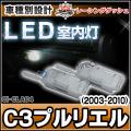 LL-CI-CLA04 C3プルリエルPluriel(2003-2010) シトロエン Citroen LED室内灯 ルームランプ 5604811W レーシングダッシュ製