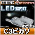 LL-CI-CLA05 C3ピカソPicasso(2009以降)シトロエン Citroen LED室内灯 ルームランプ 5604811W レーシングダッシュ製