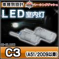 LL-CI-CLA06 C3(A51 2009以降) シトロエン Citroen LED室内灯 ルームランプ 5604811W レーシングダッシュ製