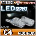 LL-CI-CLA07 C4(2004-2009) シトロエン Citroen LED室内灯 ルームランプ 5604811W レーシングダッシュ製