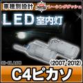 LL-CI-CLA08 C4ピカソPicasso(2007-2012) シトロエン Citroen LED室内灯 ルームランプ 5604811W レーシングダッシュ製