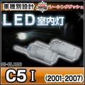 LL-CI-CLA09 C5 I(2001-2007) シトロエン Citroen LED室内灯 ルームランプ 5604811W レーシングダッシュ製