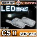 LL-CI-CLA10 C5 II(2007-2015) シトロエン Citroen LED室内灯 ルームランプ 5604811W レーシングダッシュ製