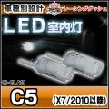 LL-CI-CLA11 C5(X7 2010以降) シトロエン Citroen LED室内灯 ルームランプ 5604811W レーシングダッシュ製