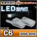 LL-CI-CLA12 C6(2005-2012) シトロエン Citroen LED室内灯 ルームランプ 5604811W レーシングダッシュ製