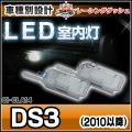 LL-CI-CLA14 DS3(2010以降) シトロエン Citroen LED室内灯 ルームランプ 5604811W レーシングダッシュ製