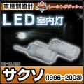 LL-CI-CLA15 SAXO サクソ(1996-2003) シトロエン Citroen LED室内灯 ルームランプ 5604811W レーシングダッシュ製