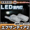 LL-CI-CLA16 Xantia II エグザンティア2(後期1998-2001) シトロエン Citroen LED室内灯 ルームランプ 5604811W レーシングダッシュ製