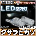 LL-CI-CLA17 XsaraPicasso クサラピカソ(後期2004-2010) シトロエン Citroen LED室内灯 ルームランプ 5604811W レーシングダッシュ製