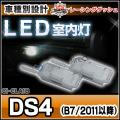 LL-CI-CLA18 DS4(B7 2011以降) シトロエン Citroen LED室内灯 ルームランプ 5604811W レーシングダッシュ製