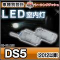 LL-CI-CLA19 DS5(2012以降) シトロエン Citroen LED室内灯 ルームランプ 5604811W レーシングダッシュ製