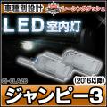 LL-CI-CLA20 JumpyIII ジャンピー3(2016以降) シトロエン Citroen LED室内灯 ルームランプ 5604811W レーシングダッシュ製