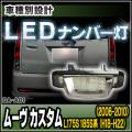 LL-DA-A01 LEDナンバー灯 Move Custom ムーヴ カスタム(L175S 185S系 2006-2010 H18-H22)LEDライセンスランプ