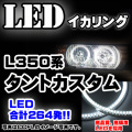 LL-DA01 DAIHATSU ダイハツ TantoCustom タントカスタム(L350系)高輝度LEDイカリング