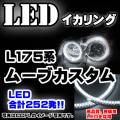 LL-DA02 DAIHATSU ダイハツ MoveCustom ムーブカスタム(L175S系) 高輝度LEDイカリング