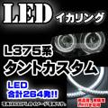 LL-DA03 DAIHATSU ダイハツ TantoCustom タントカスタム(L375S系) 高輝度LEDイカリング