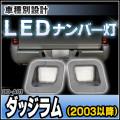 LL-DO-A01 LEDナンバー灯Dodge Ram ダッジラム 1500 2500 3500(2003以降) LEDライセンスランプ