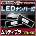 LL-FI-L01 Multipla ムルティプラ(1998-2010) 5606864W FIAT フィアット LEDナンバー灯 ライセンスランプ レーシングダッシュ製