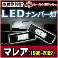 LL-FI-L02 Marea マレア(1996-2002) 5606864W FIAT フィアット LEDナンバー灯 ライセンスランプ レーシングダッシュ製