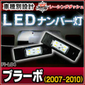 LL-FI-L04 Bravo ブラーボ(2007-2010) 5606864W FIAT フィアット LEDナンバー灯 ライセンスランプ レーシングダッシュ製