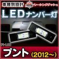 LL-FI-L05 Punto プント(2012以降) 5606864W FIAT フィアット LEDナンバー灯 ライセンスランプ レーシングダッシュ製