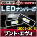 LL-FI-L06 Punt EVO プント・エヴォ(2009-2011) 5606864W FIAT フィアット LEDナンバー灯 ライセンスランプ レーシングダッシュ製